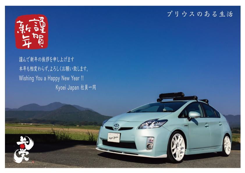 2017年賀状japan
